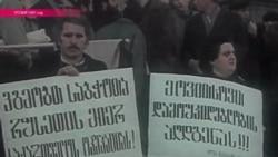 Грузия: 25 лет референдуму о независимости