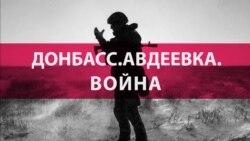 """""""Масштаб ужаса абсолютно не преувеличен"""". Эксперты о том, почему бои на востоке Украины ожесточились именно сейчас"""
