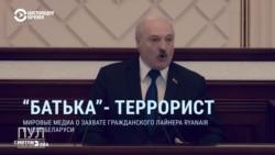 Смотри в оба: захват самолета в Беларуси глазами мировых СМИ