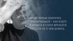 Цитаты Георгия Данелии из его книг и интервью