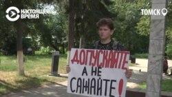 """""""Допускай!"""" Протесты в регионах 10 августа в поддержку честных выборов в Москве"""