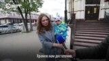 Храм или сквер? Опрос на улицах Екатеринбурга
