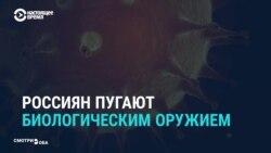 Как российских зрителей пугают мифами о коронавирусе
