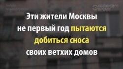 """""""Зюзино в руинах, мы хуже Украины!"""""""