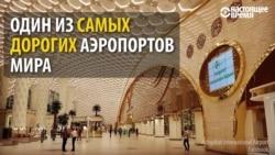 Для кого в Ашхабаде построили огромный аэропорт за 2 млрд долларов?