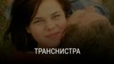 thumb_transnistra