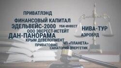 Кто из украинских компаний получил первые компенсации за потерю бизнеса в Крыму из-за аннексии