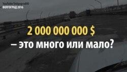 2 млрд долларов: это много или мало?