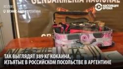 Как выглядят 389 кг кокаина. Их нашли в российском посольстве в Аргентине