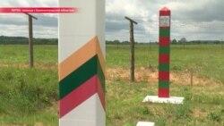 Литва к концу года построит первые 45 км стены на границе с Россией
