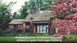 Кавендиш, штат Вермонт: здесь 18 лет прожил Александр Солженицын