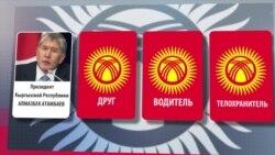 """Атамбаев строит вертикаль власти из """"ближнего круга"""""""