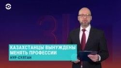 Азия: Казахстан и Кыргызстан в ожидании кризиса