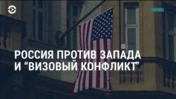 """Америка: Россия против Запада и """"визовый конфликт"""""""