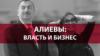 """Власть и бизнес: как Алиевы реализуют в Азербайджане операцию """"Престолонаследие"""""""