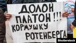 """Протесты против системы """"Платон"""" в апреле 2016 года в Москве"""