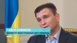 """Климкин – Настоящему Времени: """"Развитие ситуации по морякам будет"""""""