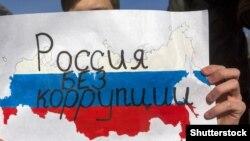 Плакат на оппозиционной акции 26 марта 2017 года в Москве