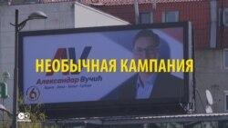 Информзачистка по-сербски: почти все СМИ работали на избрание президентом одного кандидата