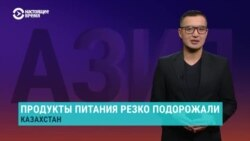 Азия: в Казахстане на треть подорожали продукты питания