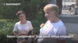Россиян спросили, кто такой Кирилл Серебренников. Что они думают о его деле?