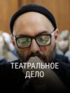 """""""Театральное дело"""". Авторы: Катерина Гордеева, Роман Супер"""