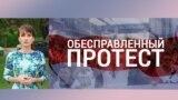 Итоги: без права на протест