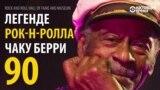 Чаку Берри - 90 лет