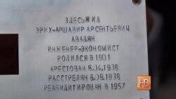 """""""Последний адрес"""" жертвы НКВД"""