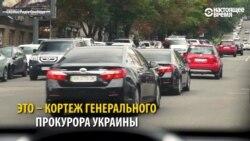 """""""Неприкасаемые"""": кому разрешено нарушать даже самые главные правила на дорогах Украины?"""