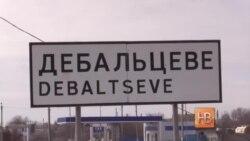 """Эксклюзив """"Настоящего времени"""" из Дебальцево и Чернухино"""