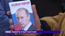 Выборы президента РФ в Кыргызстане: огромные очереди и обложки с Путиным