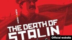 """Они сыграют """"Смерть Сталина"""""""