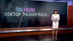 Итоги: Россия и США – вектор разногласия