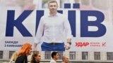 Кто может занять пост мэра Киева