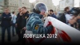 """""""Ловушка 2012"""". Режиссер: Евгений Митта"""