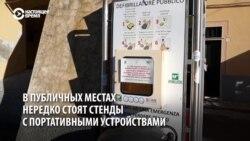В Италии прямо на улицах стоят дефибрилляторы. И вот зачем