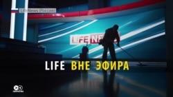 Конец жизни. Телеканал Life закрылся