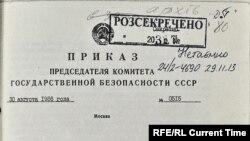 Приказ председателя КГБ СССР