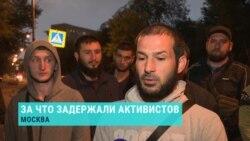 За что задерживали крымскотатарских активистов у здания Верховного суда в Москве