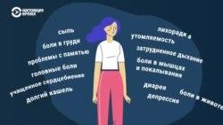 Что такое постковидный синдром и как часто он встречается