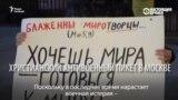 """""""Христианство и война - это не одно и то же!"""" - православные протестуют против войны в Сирии"""