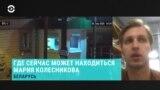 Глеб Герман из команды Виктора Бабарико о бесплодных попытках найти Марию Колесникову
