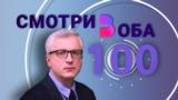 Смотри в оба: 100 выпусков в эфире против фейков и постправды