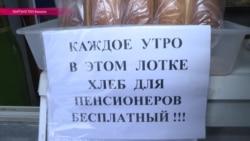 Бесплатный хлеб для стариков Бишкека