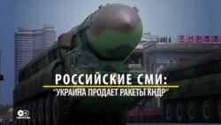 Кто поставил КНДР ракетные двигатели? Как России оказался выгоден скандал между США и Украиной