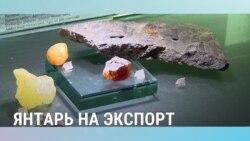 Балтия: янтарь на экспорт