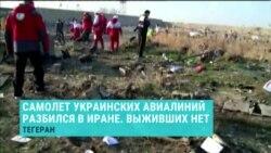 В Тегеране разбился украинский самолет. Спецвыпуск новостей
