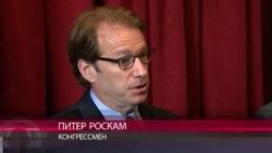 Конгрессмен США Питер Роскам - про Грузию и границу с непризнанной Южной Осетией