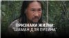 banner_sol_shaman